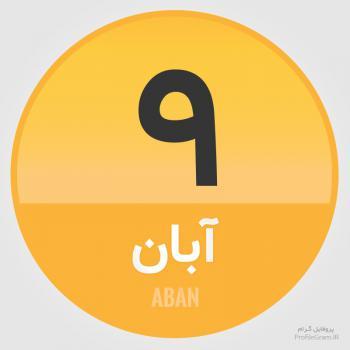 عکس پروفایل تقویم 9 آبان