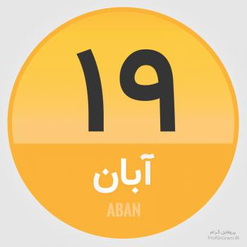 عکس پروفایل تقویم 19 آبان