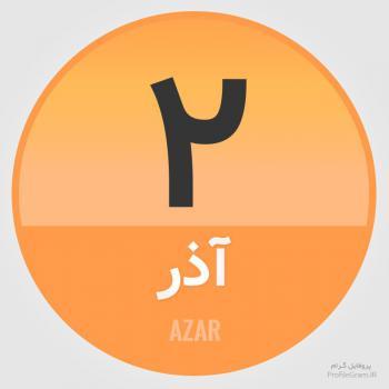 عکس پروفایل تقویم 2 آذر