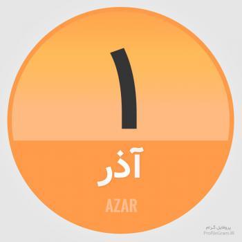 عکس پروفایل تقویم 1 آذر
