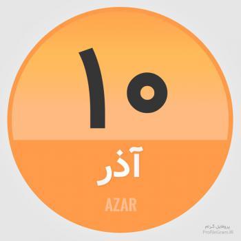 عکس پروفایل تقویم 10 آذر