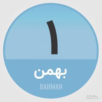 عکس پروفایل تقویم 1 بهمن