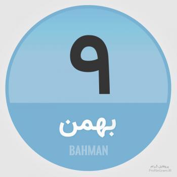 عکس پروفایل تقویم 9 بهمن