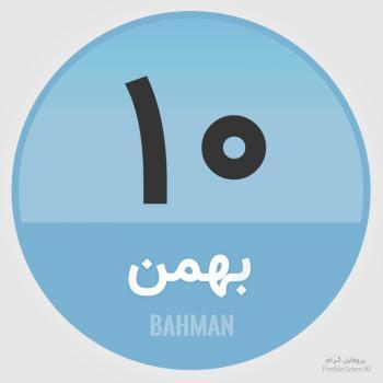 عکس پروفایل تقویم 10 بهمن