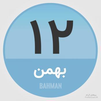 عکس پروفایل تقویم 12 بهمن