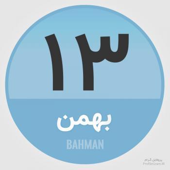 عکس پروفایل تقویم 13 بهمن