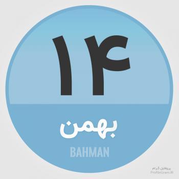 عکس پروفایل تقویم 14 بهمن
