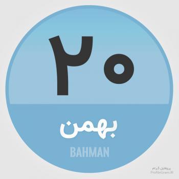 عکس پروفایل تقویم 20 بهمن