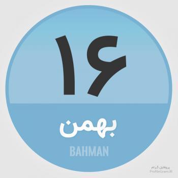 عکس پروفایل تقویم 16 بهمن