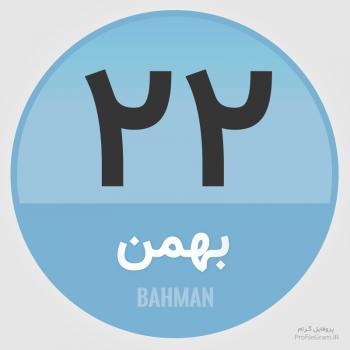 عکس پروفایل تقویم 22 بهمن