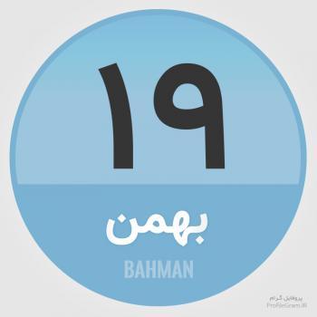 عکس پروفایل تقویم 19 بهمن