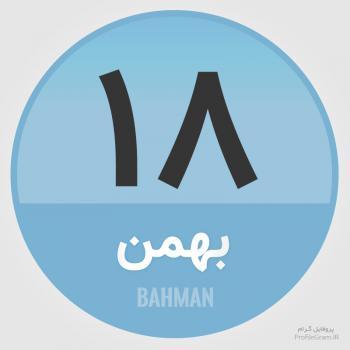 عکس پروفایل تقویم 18 بهمن