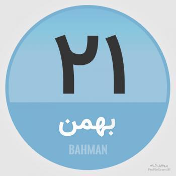 عکس پروفایل تقویم 21 بهمن