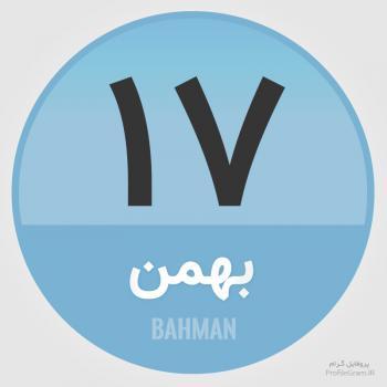 عکس پروفایل تقویم 17 بهمن