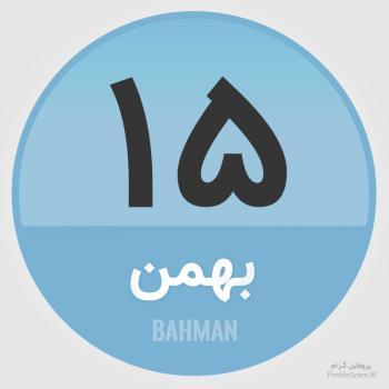عکس پروفایل تقویم 15 بهمن