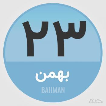 عکس پروفایل تقویم 23 بهمن