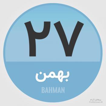 عکس پروفایل تقویم 27 بهمن