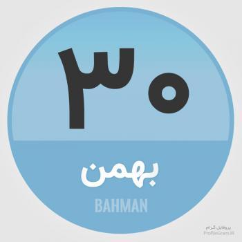 عکس پروفایل تقویم 30 بهمن