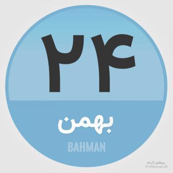 عکس پروفایل تقویم 24 بهمن