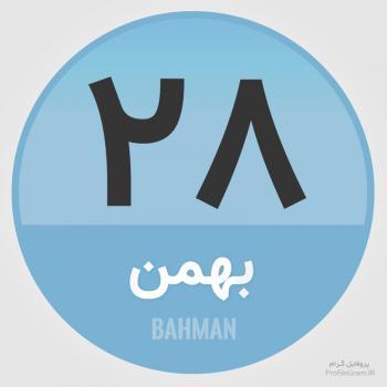 عکس پروفایل تقویم 28 بهمن