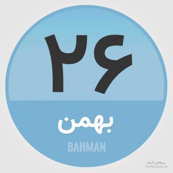عکس پروفایل تقویم 26 بهمن