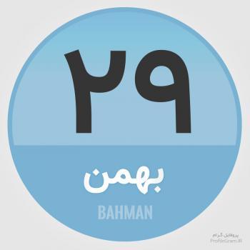 عکس پروفایل تقویم 29 بهمن