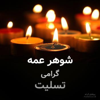 عکس پروفایل شوهر عمه گرامی تسلیت