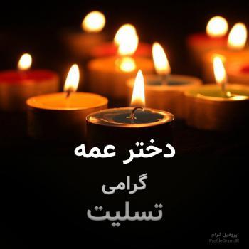 عکس پروفایل دختر عمه گرامی تسلیت