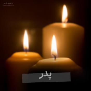 عکس پروفایل شمع تسلیت پدر
