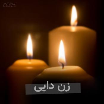 عکس پروفایل شمع تسلیت زن دایی