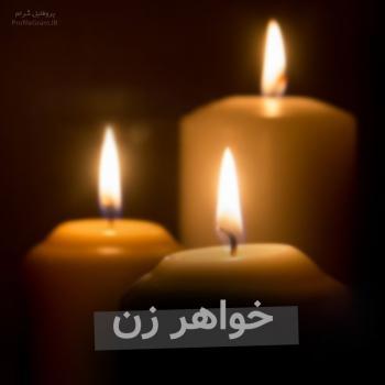 عکس پروفایل شمع تسلیت خواهر زن