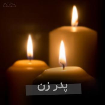 عکس پروفایل شمع تسلیت پدر زن