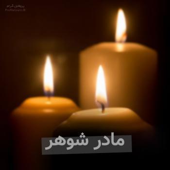 عکس پروفایل شمع تسلیت مادر شوهر