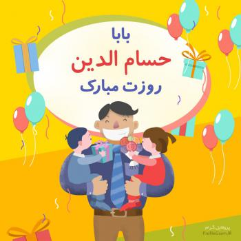 عکس پروفایل بابا حسام الدین روزت مبارک