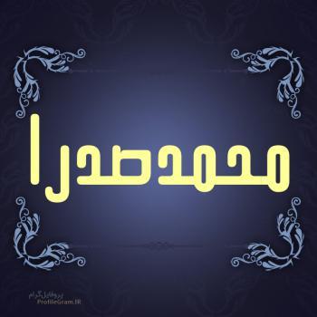 عکس پروفایل اسم محمدصدرا طرح سرمه ای