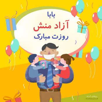 عکس پروفایل بابا آزاد منش روزت مبارک