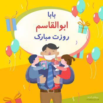 عکس پروفایل بابا ابوالقاسم روزت مبارک