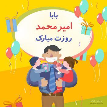 عکس پروفایل بابا امیرمحمد روزت مبارک