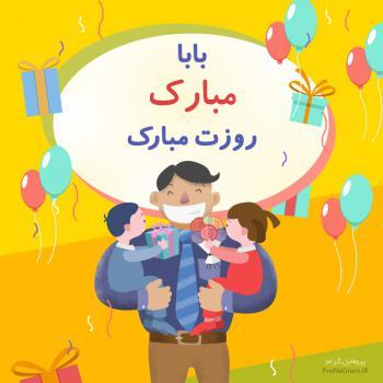 عکس پروفایل بابا مبارک روزت مبارک