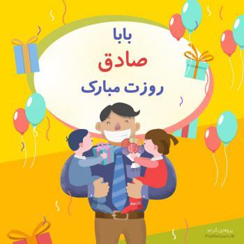 عکس پروفایل بابا صادق روزت مبارک