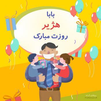 عکس پروفایل بابا هژیر روزت مبارک