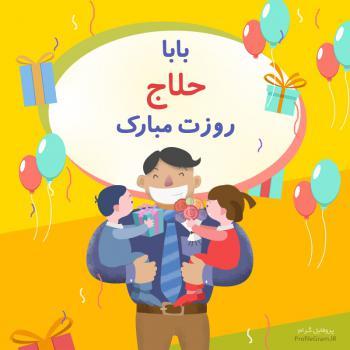 عکس پروفایل بابا حلاج روزت مبارک