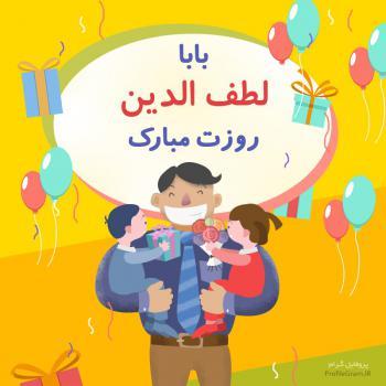 عکس پروفایل بابا لطف الدین روزت مبارک