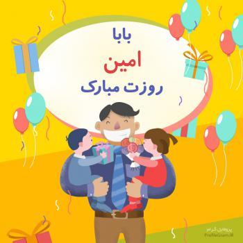 عکس پروفایل بابا امین روزت مبارک