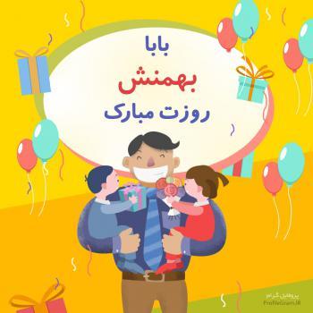 عکس پروفایل بابا بهمنش روزت مبارک