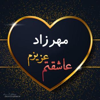 عکس پروفایل مهرزاد عزیزم عاشقتم