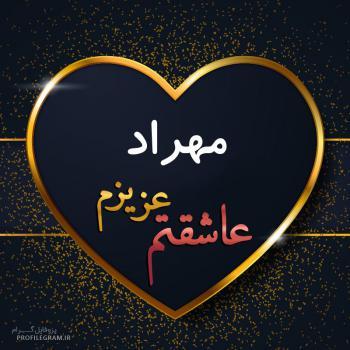 عکس پروفایل مهراد عزیزم عاشقتم