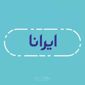 عکس پروفایل اسم ایرانا طرح آبی روشن