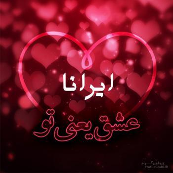 عکس پروفایل ایرانا عشق یعنی تو