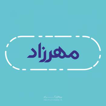 عکس پروفایل اسم مهرزاد طرح آبی روشن